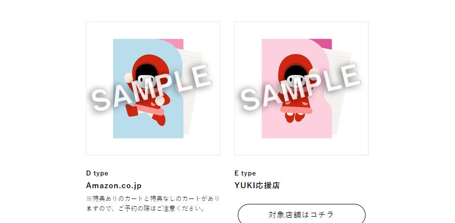 YUKI forme特典のクリアファイルが可愛い!ファンの反応は?2