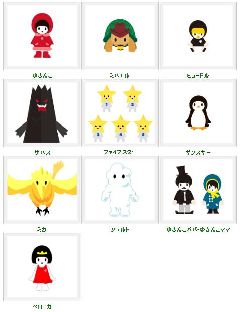 YUKI forme特典のクリアファイルが可愛い!ファンの反応は?3