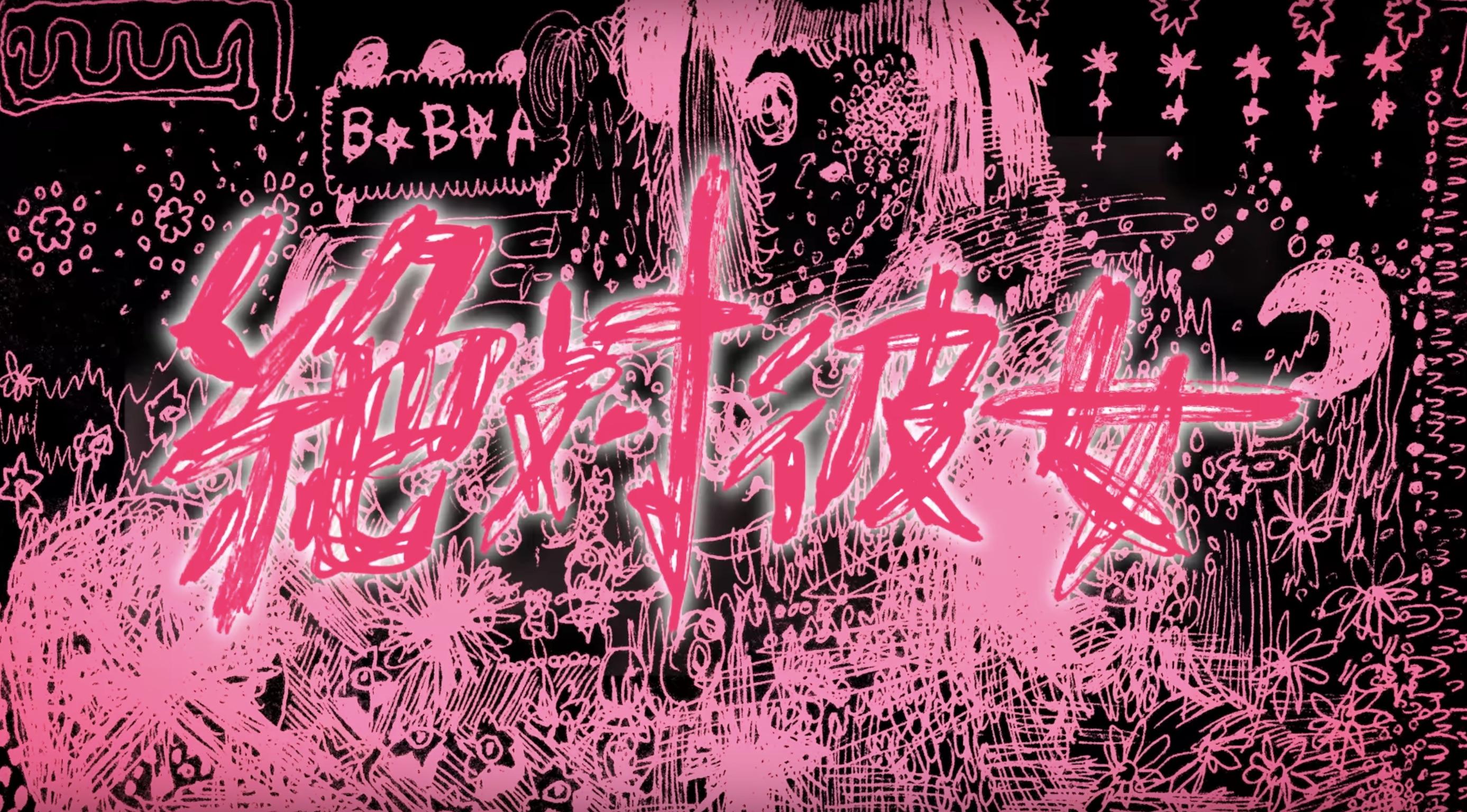 大森靖子「絶対彼女」歌詞の解釈や意味は?ファンの声も紹介!